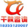 合肥千秋企业管理咨询有限公司