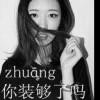 重庆文冠建设工程咨询有限公司云南分公司