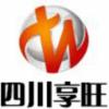四川享旺工程項目管理有限責任公司