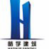 上海皓学建筑装饰工程有限公司