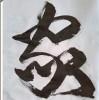 广州莱悦企业管理服务有限公司