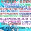麻江县房地产开发资质代办及装饰装修协会资质办理专线
