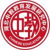 湖北中教教育发展研究中心