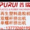 塑料造粒机13773260195