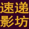 速递影坊_qq