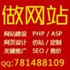 A做网站小叶:13012345822