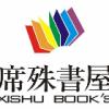 宏图席殊书屋(闵山)