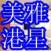 美雅港星装饰/wx