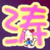 ☆Gemini☆涛