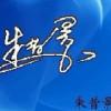 admin@zhuxijing.com