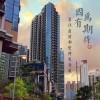 香港储蓄与保障